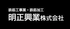 鉄筋工事業、鉄筋加工業のことなら愛知県岩倉市の明正興業株式会社にお任せください。